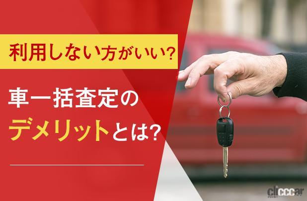 車一括査定のメリットやデメリット
