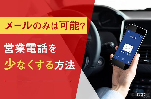 車一括査定の電話を少なくする方法
