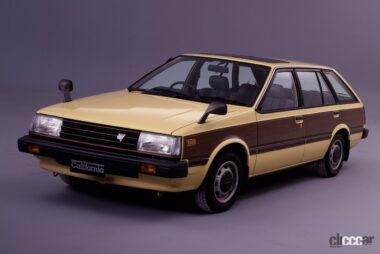 1981年発売の5代目サニーのワゴン「カリフォルニア」、若者に人気となった黄色ツートン