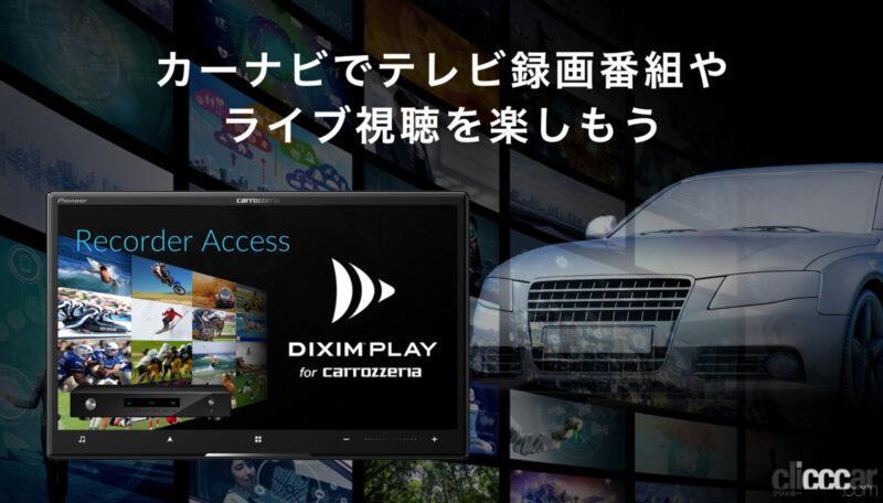 DiXiM Play for carrozzeria