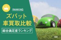 「【2021年ガチ検証】車買取店の評判とおすすめランキング決定版」の6枚目の画像ギャラリーへのリンク
