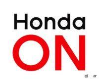 ホンダが新車のオンライン販売を開始。将来的に営業スタッフは消滅する!?【週刊クルマのミライ】 - Honda_ON