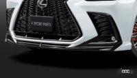 """新型レクサスNXを、よりダイナミックなスタイリングに変身させる""""F SPORT PARTS""""が登場 - Lexus_NX_TCD_20211010_4"""