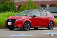 日産ノート・オーラのスムーズな走りと静粛性の高さは、コンパクトカーを超えたハイクオリティを実感できる - Nissan_Noto_AURA-20210917-00015
