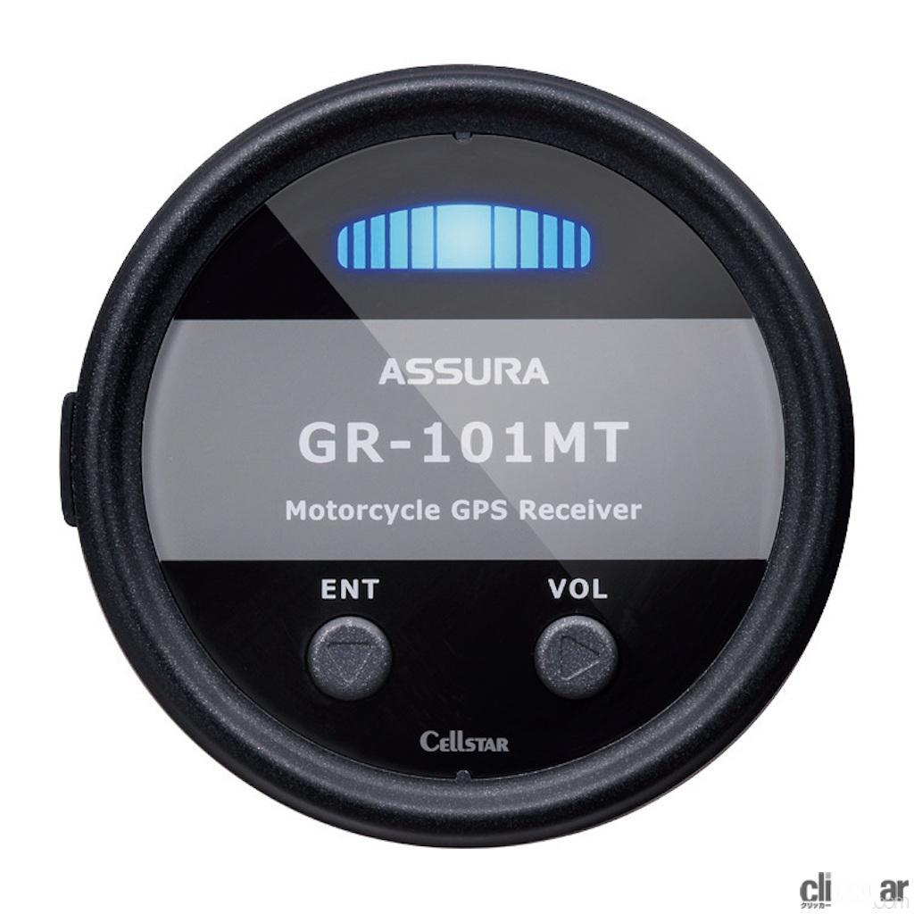 光と音声で知らせるオートバイ用GPSレシーバー「GR-101MT」が発売