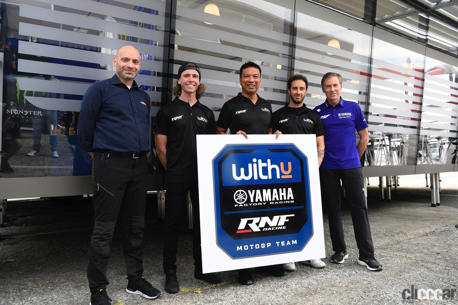 ヤマハが2輪最高峰レース「MotoGP」参戦の新チームと契約。WithU RNF MotoGPチームにGPマシンYZR-M1を供給