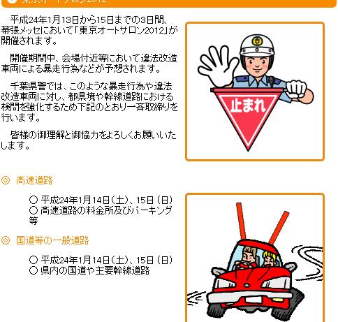 東京オートサロン2012 千葉県警察取締