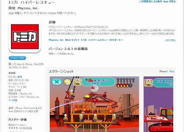 App Store - トミカ ハイパーレスキュー