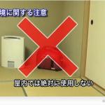 発電機は屋内では使用できません #jishin - 発電機