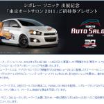 General Motors Japan Limited:キャンペーン情報│シボレー ソニック 出展記念「東京オートサロン2012」ご招待券プレゼント