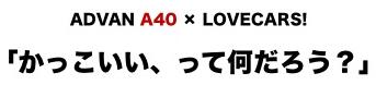 あなたが作る広告コンテスト 「かっこいい、ってなんだろう?」ADVAN A40 × LOVECARS!