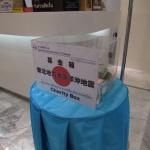 微笑みの国タイでは震災の募金があちこちで【東北関東大震災】 #jishin - バンコクモーターショー募金1