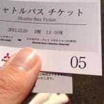 意外と楽しかったぞ!ふそう・ダイムラーのバス「ROSA」! と東京モーターショー〜六本木のちょいバス旅【東京モーターショー】 - FUSObusticket