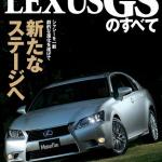 強靭ボディの新型レクサスGSは、世界屈指の高速走行性能を手に入れました!【新型レクサスGSのすべて】 - 464レクサスGS_01