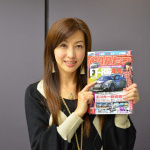 美人すぎる自動車ライター吉田由美のクルマ選びの最低条件3ヶ条・吉田由美雑誌掲載情報!