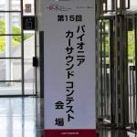 第15回パイオニアカーサウンドコンテスト@幕張メッセ