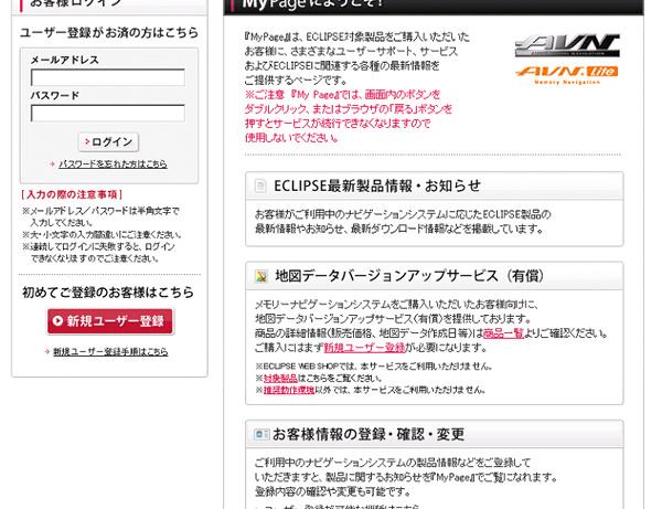 ECLIPSE_MyPage