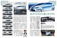 『富士山シルエット』が「スペース拡大」と「空力性能」とともに命題でした!【新型トヨタプリウスαのすべてを読んで/デザイン編】 のパーマリンク