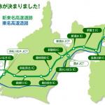 新東名高速道路の制限速度は100km/hで決定! - Shintomei