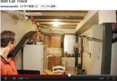 スロットカーが部屋の壁に沿って360度1周する家 のパーマリンク