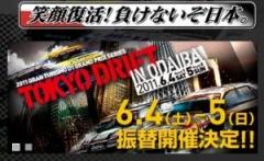 「TOKYO DRIFT in お台場」振替開催のお知らせ のパーマリンク