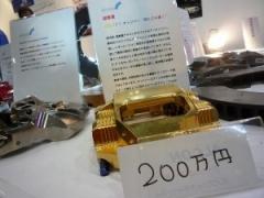 【東京オートサロン】一見したところ成金趣味みたいですが、実は性能重視で純金でメッキして200万円也 のパーマリンク