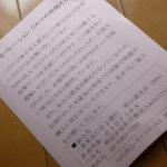 募金活動をしている吉田由美さんを発見しました!【アウトドアデイジャパン2011】 - モビリティ21