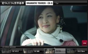 【 carview 】 走りもエコも世界基準 DRAMATIC TOURER CX-5 超かわいい!カーライフエッセイスト吉田由美のすべて