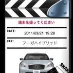 日産がドライブ向けiPhoneアプリをリリース【DriveDirector】 - drivedirector3