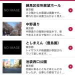 日産がドライブ向けiPhoneアプリをリリース【DriveDirector】 - drivedirector5