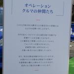 被災地支援活動をする吉田由美さんからプレゼント! - S