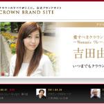 美しすぎるモータージャーナリスト吉田由美さんクラウンブランドサイトに登場!