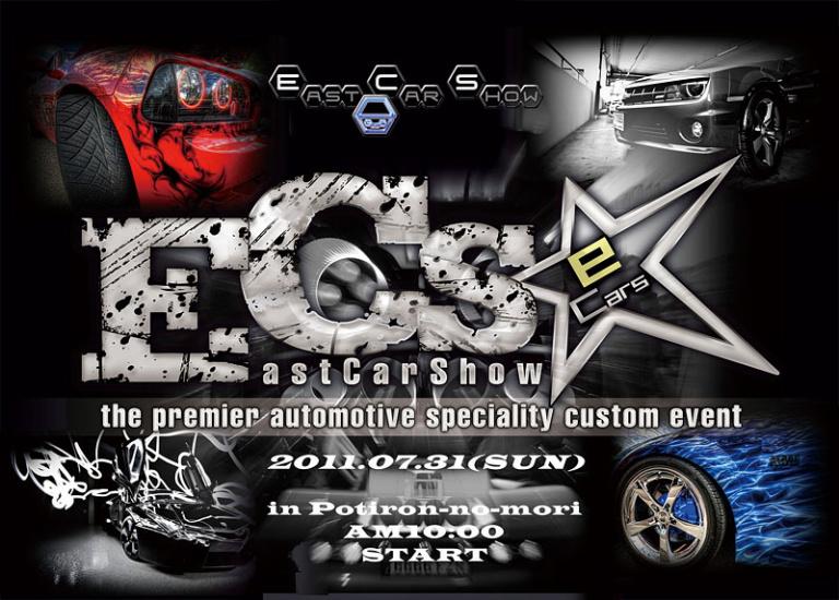 East Car Show 7月31日(日) 10:00~16:00 茨城県 ポティロンの森にて