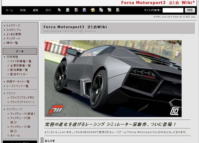 FORZA3 まとめWiki
