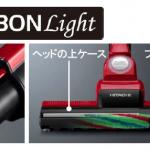 軽量化されたハンドリングを味わってみたい「カーボン仕様の掃除機」登場【日立サイクロン式クリーナー「2段ブーストサイクロン」CV-SU7000】 - hitachi_carbon