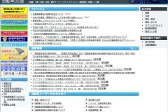 国交省自動車関連ページ