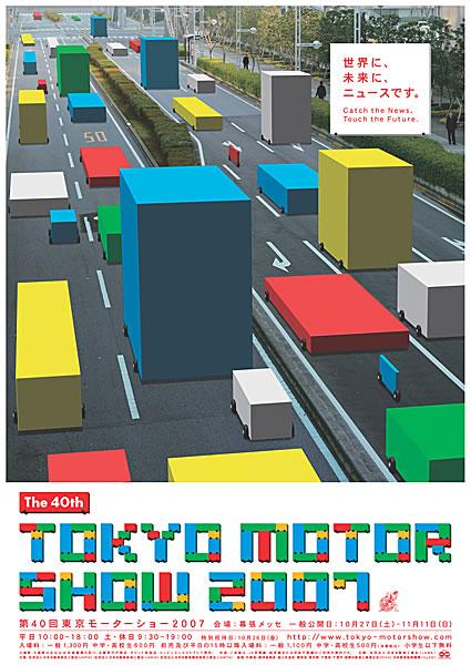 「~日本のモノづくりの逞しさを発信~会期短縮するも来場者目標達成!【東京モーターショー】」の3枚目の画像