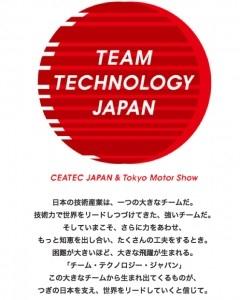 『第42回東京モーターショー2011』は『CEATEC JAPAN 2011』と連携を決定したそうです のパーマリンク