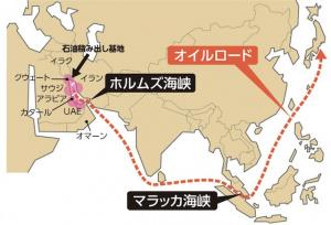ホルムズ海峡は日本の生命線である!