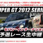 スーパーGT第3戦、セパンの予選はニコ生で盛り上がろうぜ! - sepang_gt