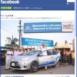 トヨタプリウスc(アクア)がアンデス1263kmを無給油で走破したんです - toyota_facebook